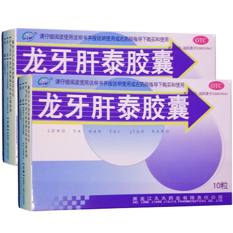 龙牙肝泰胶囊