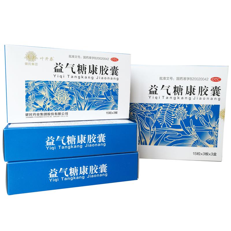 【葉開泰】益氣糖康膠囊 15粒/板*3板/1小盒*3小盒/1大盒