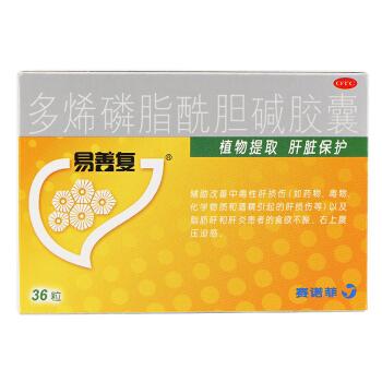 【易善復】多烯磷脂酰膽堿膠囊 36粒/1盒